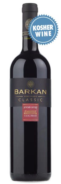 Barkan Vineyards Classic Cabernet Sauvignon (Kosher) - Winery Front